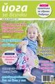 Йога за всички - брой 6/2015