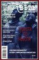 Списание Свет - брой 5/2011
