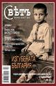 Списание Свет - брой 2/2011