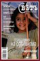 Списание Свет - брой 8/2010