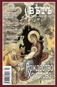 Списание Свет - брой 7/2011