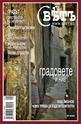Списание Свет - брой 5/2010