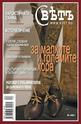 Списание Свет - брой 4/2011