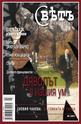 Списание Свет - брой 3/2011
