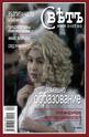 Списание Свет - брой 4/2010