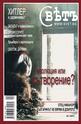 Списание Свет - брой 2/2010