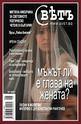 Списание Свет - брой 6/2011