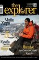 the explorer- брой 4/2011
