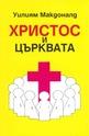 Христос и църквата автор