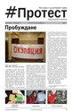 Протест - брой 13/2013