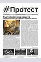 Протест - брой 26/2014