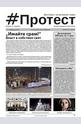 Протест - брой 27/2014