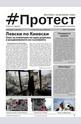 Протест - брой 28/2014