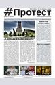 Протест - брой 29/2014