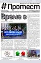 Протест - брой 38/2014