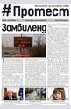 Протест - брой 39/2014