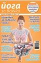 Йога за всички - брой 7/2015