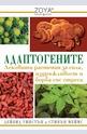 Адаптогените - лековити растения за сила, издръжливост и борба със стреса